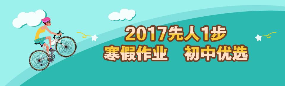 2017先人1步