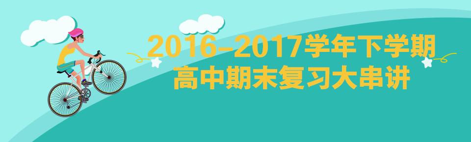 2016-2017学年下学期高中期末复习