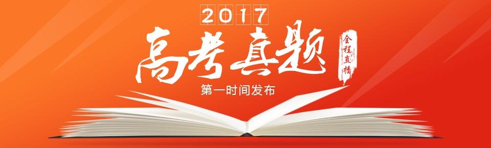 2017高考真题答案及解析
